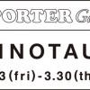 MINOTAUR in the PORTER Galleryが3/3~開催! (ミノトール イン ザ ポーター ギャラリー)