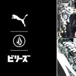 VOLCOM × BILLY'S ENT × PUMA CLYDE コラボが発売予定 (ボルコム ビリーズ プーマ クライド)