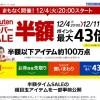 12/4 20:00~スタート!楽天スーパーセールで半額スニーカーをゲットしよう! (NIKE adidas REEBOK PUMA VANS CONVERSE)