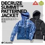 コロンビア直営店舗限定!DECRUZE SUMMIT PATTERNED JACKET スペシャル2カラーが発売 (Columbia デクルーズ サミット パターンド ジャケット)