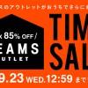 【MAX 85% OFF】BEAMS オンラインにて「アウトレットタイムセール」が9/23 12:59まで開催 (ビームス)