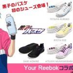 黒子のバスケ × REEBOK ZPUMP FUSION 2.0が2017年3月発売! (リーボック ジーポンプ フュージョン)