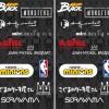 「NBA」や「仮面ライダー BLACK」がリストアップ!BE@RBRICK SERIES 42が7月 発売 (ベアブリック シリーズ)