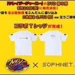 クレイジージャーニー × SOPHNET. コラボTEEがDVD購入で30名様にプレゼント! (ソフネット)