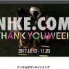ナイキ公式オンラインストア 4周年記念!日頃の感謝のキモチを込めてリストックやNIKE+メンバー限定「NIKE.COM THANK YOU WEEK」が11/13~11/20開催!
