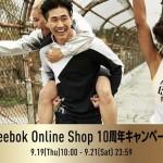 リーボックオンラインショップ10周年キャンペーン!セール対象のセール・アウトレット商品が9月21日23時59分まで更に30%OFF (REEBOK)