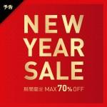 【最大 70%OFF】プーマオンラインストア 2021 新年セールが1/1 00:00~1/11 23:59まで開催 (PUMA セール)