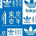 「原宿」に誕生したアディダス旗艦店「adidas Originals Flagship Store Tokyo」のオープン1周年記念として4/28からアニバーサリーアイテムが発売!