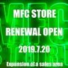 MFC STOREが7/20にリニューアルオープン!当日は MFC STORE 新商品の発売、「NiCORON」とのコラボアイテム第2弾が発売!