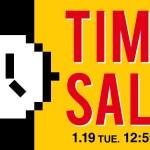 BEAMS オンラインにて「期間限定タイムセール」が1/19 12:59まで開催 (ビームス)