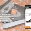 スニーカーに特化した個人間売買プラットフォーム「モノカブ」が正式リリース!