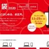 【オンライン抽選 11/25から】スターバックス 2020年 福袋が1/1から全国で一斉に発売 (STARBUCKS LUCKY BOX)