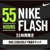 【最大80%OFF】ナイキ ゴルフ フラッシュ セールが3/24 23:59まで開催! (NIKE  GOLF FLASH SALE)