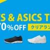 ABC-MART40周年感謝祭企画!ASICS&ASICS TIGER 70%OFFセールが開催 (アシックスタイガー)