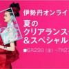 伊勢丹/三越 夏のオンラインクリアランスセールが7/27 10:00まで開催!