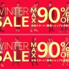 magaseekにてMAX 90%OFFの「WINTER SALE」が開催 (マガシーク)