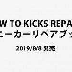 スニーカーリペアに特化した初の書籍「HOW TO KICKS REPAIR スニーカーリペアブック」が8/8発売!