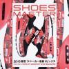 シューズ・マスター (SHOES MASTER)vol.20 2018 S/S号が3/30発売!