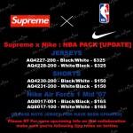 """【リーク】SUPREME × NIKE """"NBA Pack"""" AIR FORCE 1 MID 07/ジャージ/ショーツ (シュプリーム ナイキ エア フォース 1 ミッド)"""