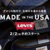 リーバイス Made in the USA コレクションが2/2から予約スタート (Levi's)