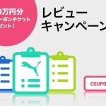 プーマオンラインにて6/24まで、総額10万円分のクーポンプレゼントレビューキャンペーンが開催!