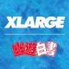 XLARGE × 幽遊白書 コラボレーション (エクストララージ)