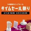 2/1 18時から54時間の「タイムセール祭」が2/3まで開催 (Amazon Sale)