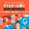 2019/11/2 9時から63時間の「タイムセール祭」が11/4 23:59まで開催 (Amazon Sale)