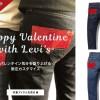 リーバイスオンラインショップ数量限定!バレンタインの気分を盛り上げる限定カスタマイズジーンズが新発売 (Levi's Valentine)