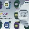 190万通りのカラーセレクトで、世界にひとつのG-SHOCK カスタマイズサービス「MY G-SHOCK」が10/20 誕生 (Gショック ジーショック)