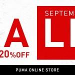 プーマオンラインストア SALEアイテムが更に20% OFF! 9/18~9/30まで開催 (PUMA セール)