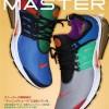 9/30発売!シューズ・マスター (SHOES MASTER)vol.26 2016年11月号が予約開始!