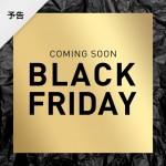 【ブラックフライデー 2020】PUMA オンラインストアにて11/27 00:00~11/29 23:59 まで開催 (プーマ)