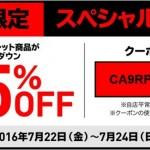 【MAX 65%OFF】adidasオンライン SALE商品がさらに15%OFF! 7/24 23:59まで! (アディダス)