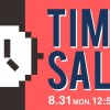 【MAX 80% OFF】BEAMS オンラインにて「期間限定タイムセール」が8/31/12:59まで開催 (ビームス)