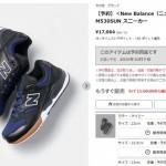 【予約 9/7 11:00~】Scye × UNITED ARROWS × New Balance M530SUNが10月下旬発売! (サイ ユナイテッドアローズ ニューバランス)