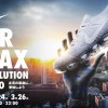 NIKEは「AIR MAX REVOLUTION TOKYO」が上野・東京国立博物館表慶館にて3/2~3/26の3日間開催! (ナイキ エア マックス レボリューション トーキョー)