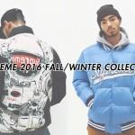 【国内8/20から】シュプリーム (SUPREME) 2016 FALL/WINTER コレクションが立ち上げ!オンラインショップは8/25から!