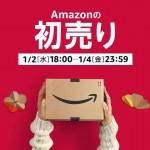 Amazonにて2019/01/02 18:00~54時間の初売りセールが開催 (アマゾン)