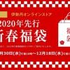 伊勢丹/三越 オンラインストアにてWEB福袋が10/30 10:00から先行予約がスタート!