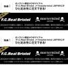 mastermind JAPAN × F.C.R.B.が3/22発売! (マスターマインド ジャパン F.C. レアル ブリストル)