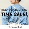 【セール情報】フリークスストア オンラインにて、タイムセールが2/15 11:59まで開催!人気ブランドのアウターが半額 (FREAK'S STORE)
