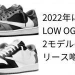 【2022年】最新の2モデル!トラビス・スコット × ナイキ エア ジョーダン 1 ロー OG (TRAVIS SCOTT NIKE AIR JORDAN 1 LOW OG 2022)
