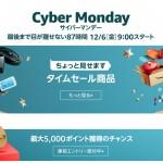 今年最後のビッグセール!87時間のビッグセール「アマゾン サイバー マンデー セール 2019」が12/6 9:00~12/9 23:59 まで開催 (Amazon Cyber Monday Sale)