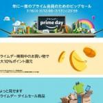 【 7/16 12:00~7/17 23:59まで 】Amazon (アマゾン)で1日限りのPrime会員限定最大級セール「プライムデー (prime day)」