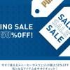 【MAX 50%OFF】プーマオンラインストアにてスプリングセール開催中 (PUMA セール)