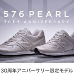 New Balance M576の30周年記念モデル!パールホワイトで彩った「M576 PRL」「W576 PRL」が8/23発売 (ニューバランス)