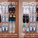 シューズ・マスター (SHOES MASTER)vol.34 2020 F/W号が9/30発売!