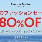 アマゾン ファッションにて最大80% OFF夏のファッションセールが開催中 (Amazon FASION)