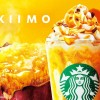 スタバから焼き芋のおいしいところをつめこんだ「焼き芋 フラペチーノ」が9/22 発売 (スターバックス STARBUCKS)